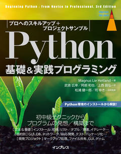 Python基礎&実践プログラミング [プロへのスキルアップ+プロジェクトサンプル]