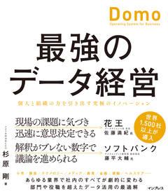 最強のデータ経営 個人と組織の力を引き出す究極のイノベーション「Domo」