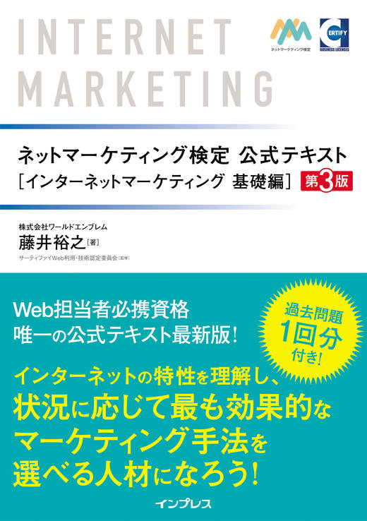 画像:ネットマーケティング検定公式テキスト インターネットマーケティング 基礎編 第3版