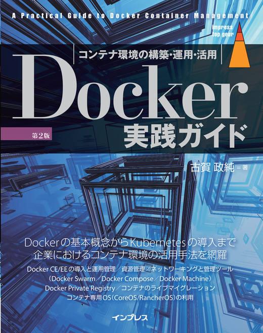 画像:Docker実践ガイド第2版