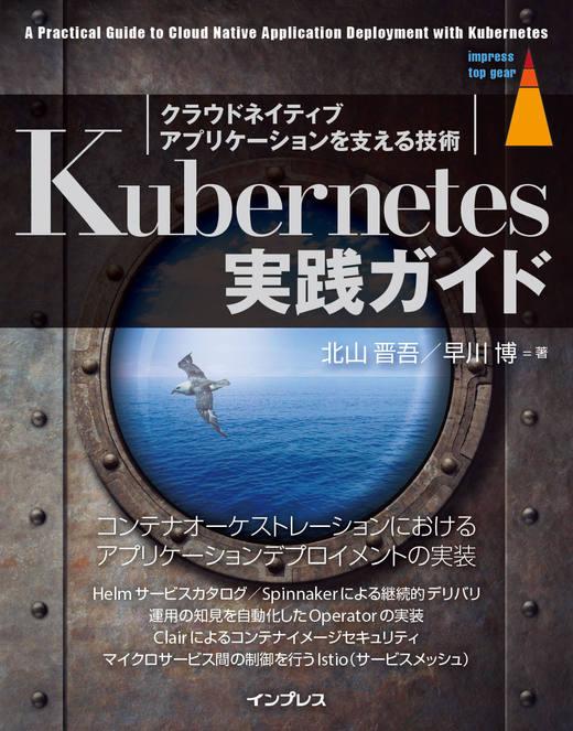 画像:Kubernetes実践ガイド クラウドネイティブアプリケーションを支える技術