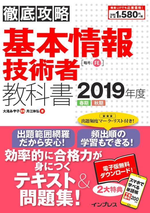 徹底攻略 基本情報技術者教科書 2019年度 - インプレスブックス