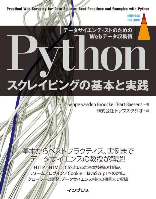 Pythonスクレイピングの基本と実践 データサイエンティストのためのWebデータ収集術
