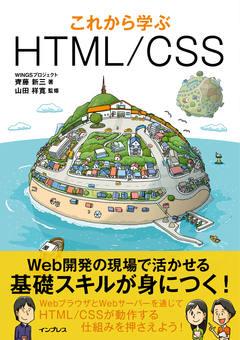 これから学ぶHTML/CSS