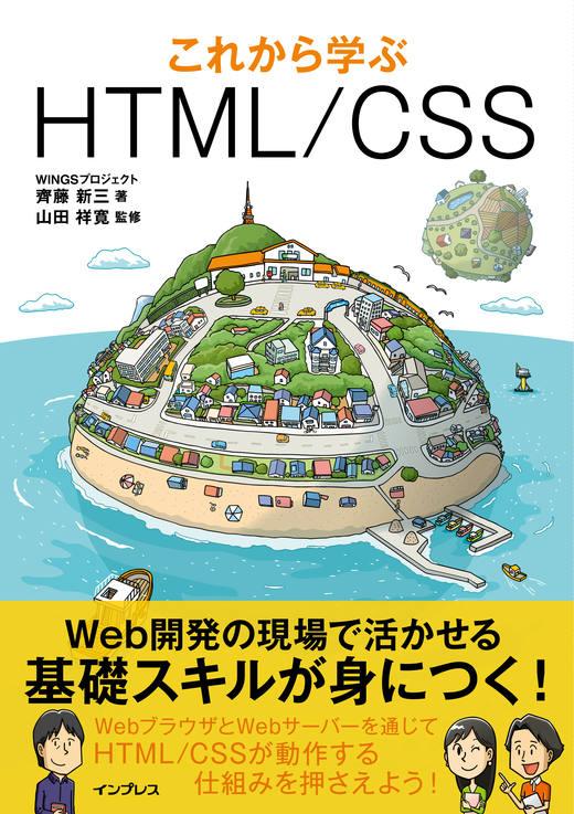 画像:これから学ぶHTML/CSS