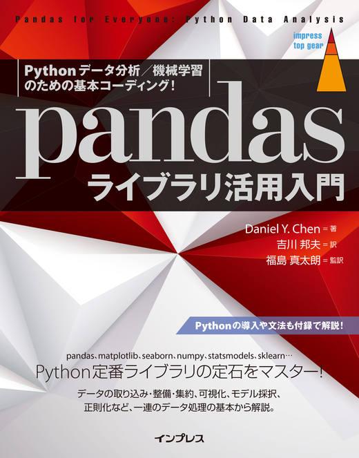 画像:Pythonデータ分析/機械学習のための基本コーディング! Pandasライブラリ活用入門