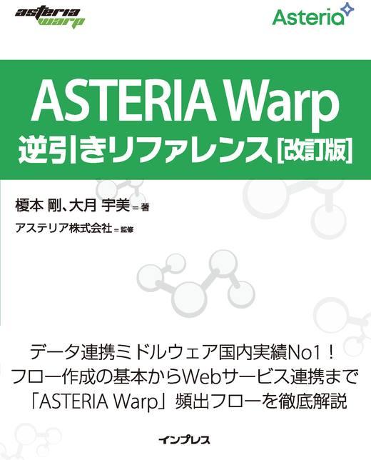 ASTERIA Warp逆引きリファレンス改訂版