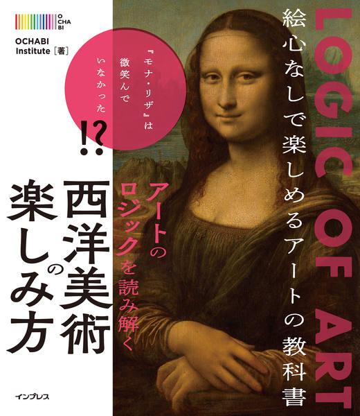 画像:アートのロジックを読み解く 西洋美術の楽しみ方