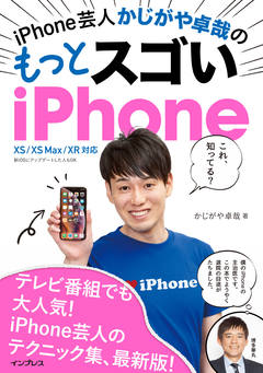 iPhone芸人かじがや卓哉のもっとスゴいiPhone超絶便利なテクニック125 XS/XS Max/XR対応