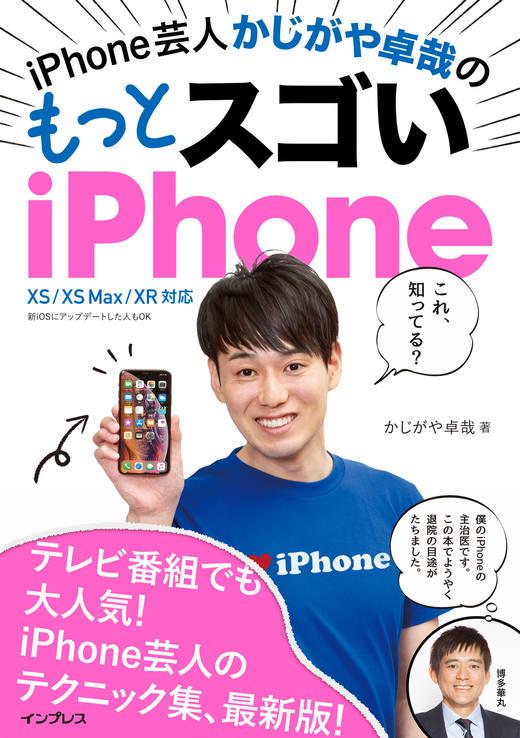 画像:iPhone芸人かじがや卓哉のもっとスゴいiPhone超絶便利なテクニック125 XS/XS Max/XR対応