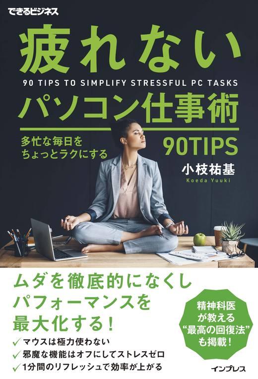 画像:疲れないパソコン仕事術 多忙な毎日をちょっとラクにする90TIPS(できるビジネス)