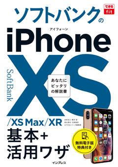 できるfit ソフトバンクのiPhone XS/XS Max/XR 基本+活⽤ワザ