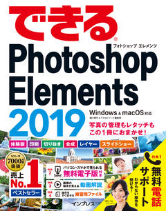できるPhotoshop Elements 2019 Windows&macOS対応