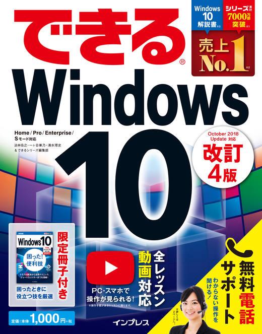 画像:できるWindows 10 改訂4版