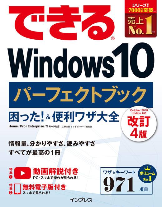 画像:できるWindows 10 パーフェクトブック 困った!&便利ワザ大全 改訂4版