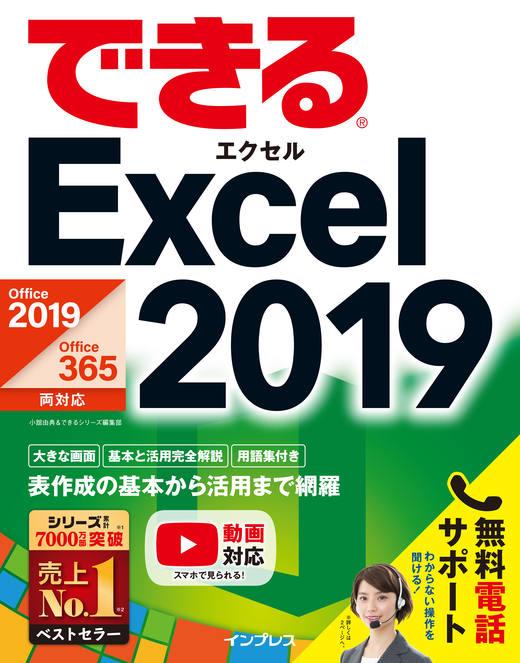 できる Excel 2019 Office 2019/Office365両対応 - インプレスブックス