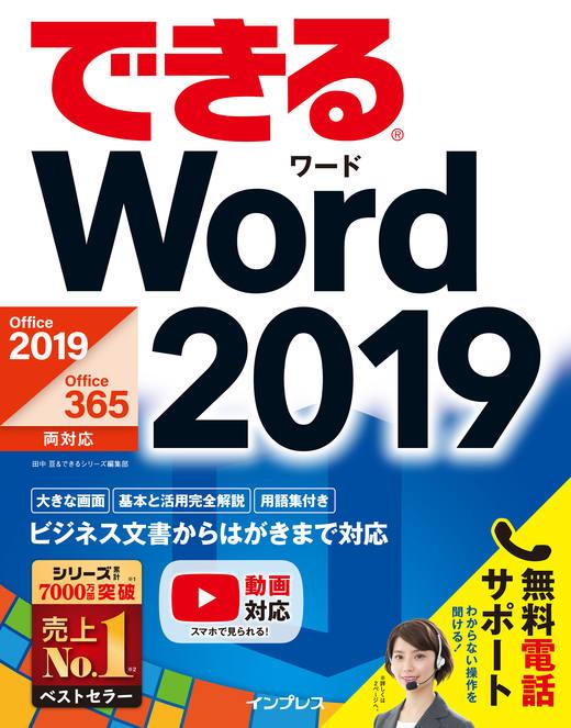 できる Word 2019 Office 2019/Office365両対応