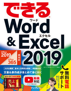 できる Word&Excel 2019 Office 2019/Office365両対応
