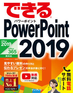 できる PowerPoint 2019 Office 2019/Office365両対応