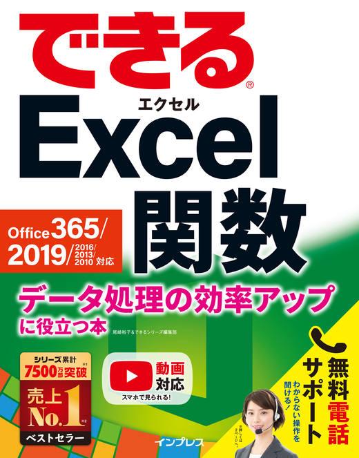 できるExcel関数 Office 365/2019/2016/2013/2010対応 データ処理の効率アップに役立つ本