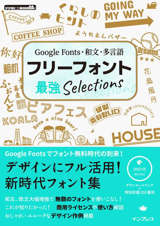 画像:Google Fonts・和文・多言語 フリーフォント最強Selections