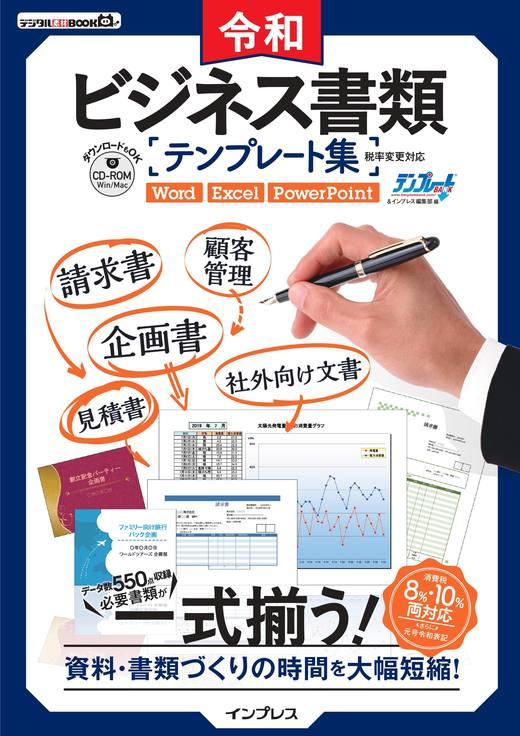 画像:令和ビジネス書類テンプレート集 税率変更対応