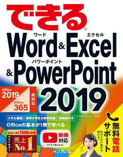 できるWord&Excel&PowerPoint 2019 Office 2019/Office 365両対応