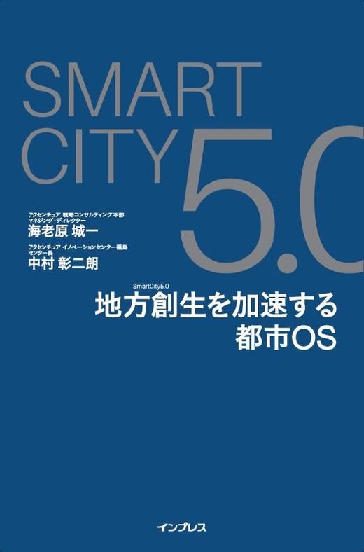 Smart City 5.0地方創生を加速する都市OS