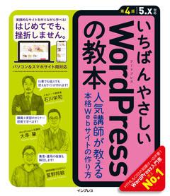 いちばんやさしいwordpressの教本 第4版 5.x対応 人気講師が教える本格webサイトの作り方