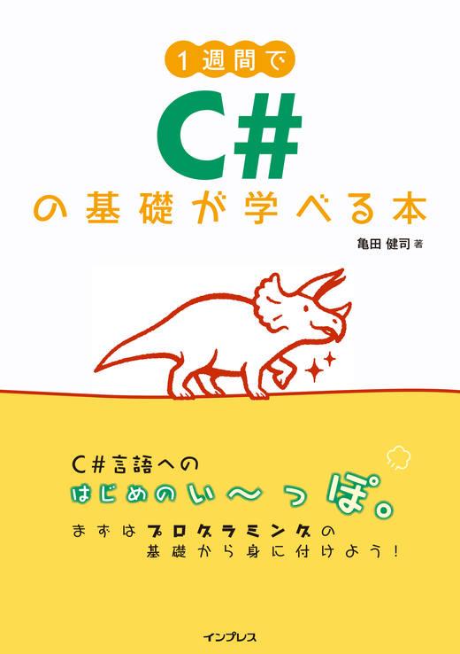 1週間でC#の基礎が学べる本