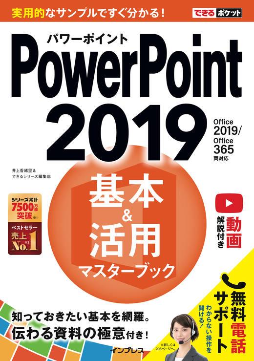 できるポケット PowerPoint 2019 基本&活用マスターブック Office 2019/Office 365両対応