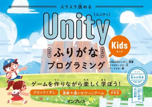 スラスラ読めるUnityふりがなKidsプログラミング ゲームを作りながら楽しく学ぼう! - インプレスブックス