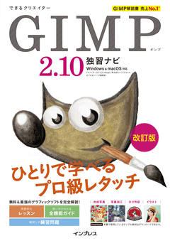 できるクリエイター GIMP 2.10 独習ナビ 改訂版 Windows&macOS対応