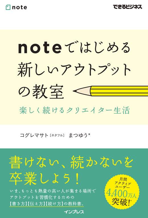 「noteではじめる 新しいアウトプットの教室」予約・早期購入キャンペーン