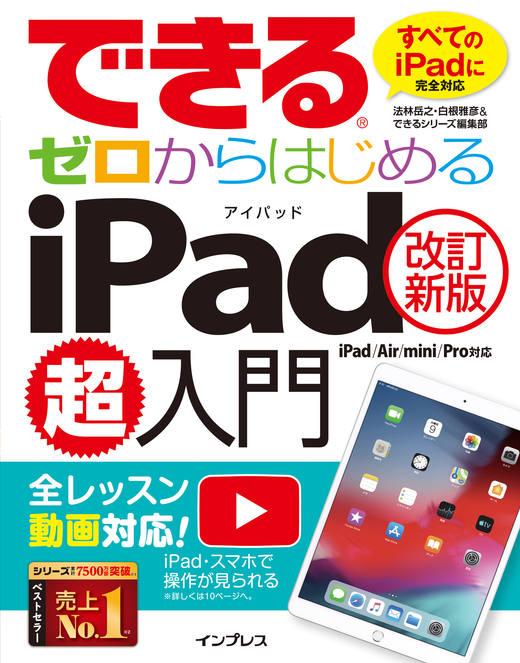 画像:できるゼロからはじめるiPad超入門 [改訂新版]iPad/Air/mini/Pro対応