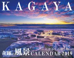 KAGAYA 奇跡の風景 CALENDAR 2019 ~天空からの贈り物~