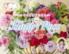 幸せを引き寄せるユミリーの Happy Rose Calendar 2019