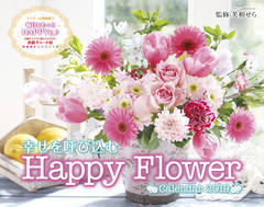 幸せを呼び込む Happy Flower Calendar 2019