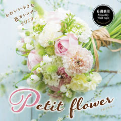 かわいい小さな花カレンダー petit flower