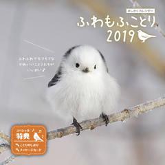 ましかくカレンダー ふわもふことり 2019