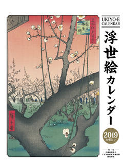 浮世絵カレンダー 2019