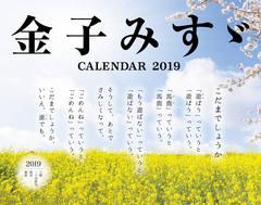 金子みすゞCALENDAR 2019