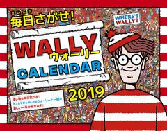 毎日さがせ! ウォーリーCALENDAR 2019