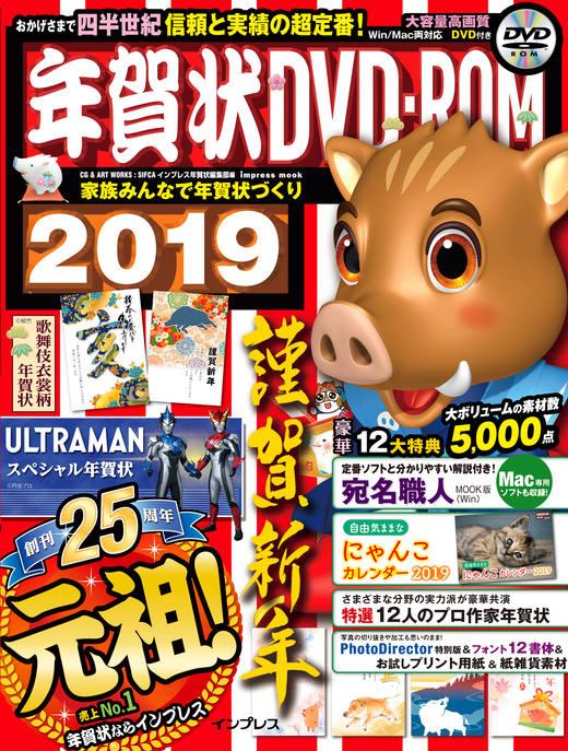 画像:年賀状DVD-ROM2019