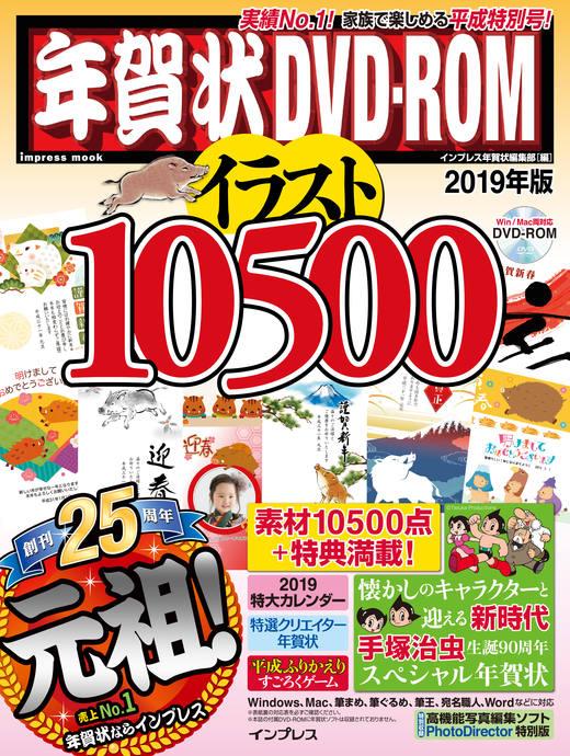 画像:年賀状DVD-ROMイラスト10500 2019年版
