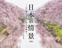 日本の情景 ~心に響く美しく壮大な風景~