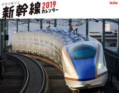 四季を駆ける 新幹線カレンダー2019
