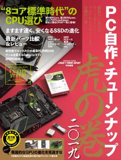 PC自作・チューンナップ虎の巻 二〇一九【DOS/V POWER REPORT特別編集】