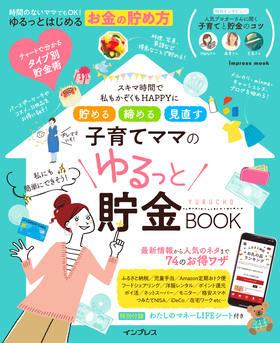 【予約特典あり】貯める 締める 見直す 子育てママのゆるっと貯金BOOK