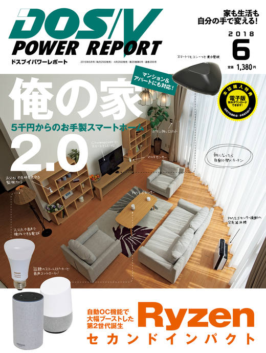 DOS/V POWER REPORT 2018年6月号